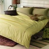 《40支紗》雙人加大床包薄被套枕套四件式【芥末】繽紛玩色系列 100%精梳棉-麗塔LITA-