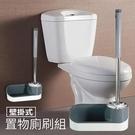 【壁掛式置物廁刷組】馬桶刷 壁掛式 廁所...