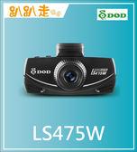 DOD LS475W 星空監控級 行車記錄器【贈16G】
