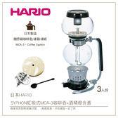 *免運*日本HARIO SYPHON 虹吸式MCA-3咖啡壺3人份+酒精燈含蓋 贈原廠咖啡匙+濾器+濾紙