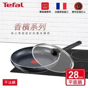 Tefal法國特福 大理石香檳系列28CM不沾平底鍋+玻璃蓋 (電磁爐適用)