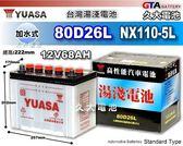✚久大電池❚YUASA 湯淺80D26L 加水式汽車電瓶TUCSON 2 7 汽油SANT