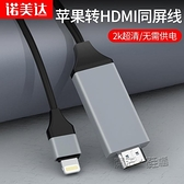 lightning轉HDMI同屏線適用于蘋果接口手機ipad連接電視機顯示器 618促銷