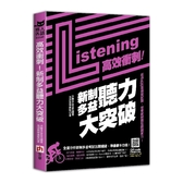 高效衝刺新制多益聽力大突破超過400 道模擬試題培養破解題型關鍵實力