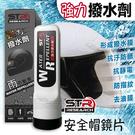 【安全帽鏡片 撥水劑 STR PROWA...