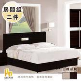ASSARI-(胡桃)楓澤房間組二件(床片+側掀床架)雙大6尺
