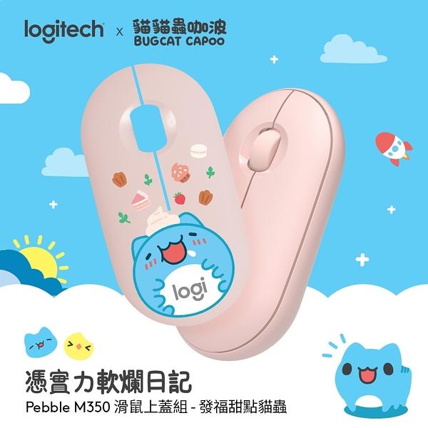 【Logitech】羅技 x 咖波 Pebble M350 滑鼠上蓋組 [發福甜點貓蟲-玫瑰粉]