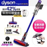 2020新機 Dyson 戴森 V11 SV15 fluffy (torque版) 電池快拆 無線手持吸塵器 LCD面板