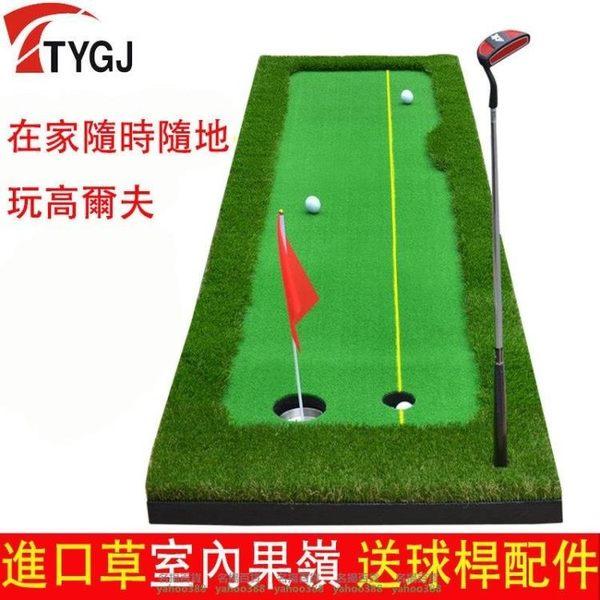W百貨TYGJ室內高爾夫套裝果嶺推桿練習器GOLF球道練習毯高爾夫練習配備MY~405
