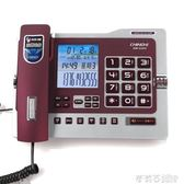 中諾G026辦公電話機座機 來電顯示黑名單 時尚有線家用固定電話機  茱莉亞嚴選