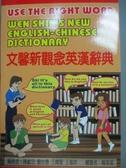 【書寶二手書T4/字典_HSU】文馨新觀念英漢辭典_陳獻忠、劉世惠