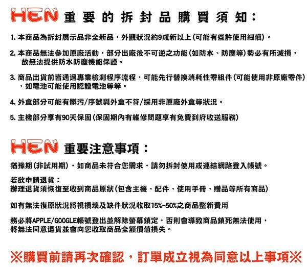 ☆胖達3C☆拆封品 HTC U12 PLUS U12+ 6G/64G 6吋全屏四鏡頭 (外觀近全新)