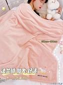 空調毯 空調毯夏季薄款辦公室披肩毛毯家用沙發午睡法蘭絨蓋毯子兒童蓋被 快速出貨