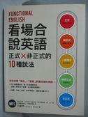【書寶二手書T5/語言學習_QXC】看場合說英語-正式╳非正式的10種說法_白安竹_附MP3光碟