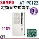 【信源】SAMPO聲寶定頻直立式冷氣 A...