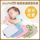 GIO Pillow - 枕套 S (不含枕心)