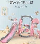 兒童滑梯 兒童室內滑滑梯家用小型家庭幼兒園嬰兒秋千組合大型寶寶YJT 暖心生活館