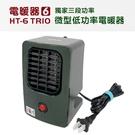 【JIS】F018 六代 黑設 微型低功率電暖器 HT-6 FUSION 電暖器 露營 帳篷 小暖爐 陶瓷電暖器