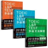 TOEIC L&R TEST多益[閱讀 聽力 文法]解密套書(2018全新制)