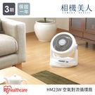 【分期免運】IRIS PCF-HM23W 空氣對流循環扇 公司貨 電扇 循環扇 愛麗思