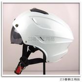 【GP-5 027 雙層遮陽鏡片 雪帽 素色 亮白】半罩、內襯全可拆、送鏡片