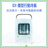 好舖・好物➸【免運】隨身型冷氣 IDI Plus+ 迷你微型冷氣機 隨身型冷氣