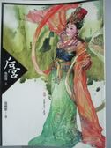 【書寶二手書T1/一般小說_HLO】後后宮-甄嬛傳(二)_流瀲紫