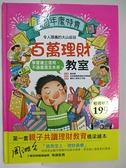 【書寶二手書T7/少年童書_DLC】令人頭痛的大山叔叔(+1故事CD)_陳若雲