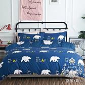 AGAPE 亞加‧貝《白熊有約》MIT舒柔棉雙人5尺四件式薄被套床包組雙人薄被套床包組