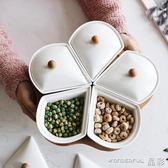 果盤 乾果盒分格帶蓋創意陶瓷水果盤零食堅果盒歐式客廳乾果盤瓜子盤 晶彩生活