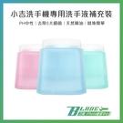 【刀鋒】小吉泡沫洗手機專用洗手液補充裝 補充液 小米 有品 滋潤保養 除菌 天然植物 純淨溫和