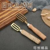日式黃銅魚鱗刨刮鱗神器去魚鱗打磷器家用手動廚房木柄去鱗器魚刷