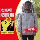 防蜂衣全套透氣型太空防蜂帽蜂箱養蜂服防蜜蜂衣服包郵養蜂工具 小山好物
