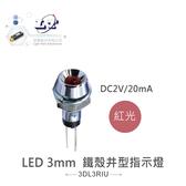 『堃喬』LED 3mm 紅光 鐵殼井型指示燈 DC2V/20mA『堃邑Oget』