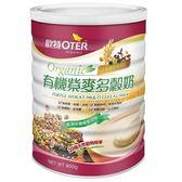 歐特~有機紫麥多穀奶800公克/罐