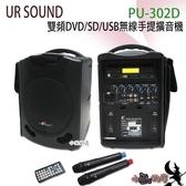 (PU-302D) UR SOUND 雙頻DVD/SD/USB無線手提擴音機