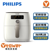 【PHILIPS飛利浦】渦輪氣旋健康氣炸鍋(HD9642)白色