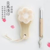 軟毛刷洗臉刷木柄神器清深層潔毛孔刷日本去黑頭手工潔面刷 【八折搶購】