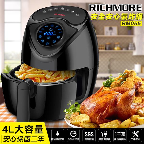【RICHMORE】安全安心氣炸鍋 RM055