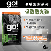 【毛麻吉寵物舖】Go! 低致敏火雞肉無穀全犬配方 6磅-WDJ推薦 狗飼料/狗乾乾