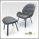 {{ 海中天休閒傢俱廣場 }} G-42 摩登時尚 客廳系列 603-4 休閒椅+腳凳