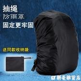 背包防雨罩 抽繩款背包防雨罩戶外旅行登山雙肩包雨罩學生書背包套充電樁防水 解憂