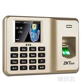 考勤機 ZKTeco/熵基科技x10指紋考勤機指紋式打卡機上班簽到機指紋機工人打卡機 韓菲兒