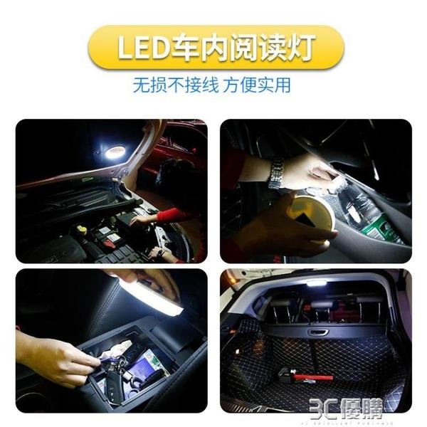 車內燈飾 汽車閱讀燈led車內燈照明燈室內後排車廂車載吸頂燈後備箱燈感應 3C優購