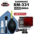SANDMARC SM-331水中濾鏡套組5片裝 適用 GoPro HERO8 HERO9 原廠防水殼