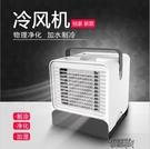 冷風機負離子空調扇 宿舍辦公室usb小型冷風扇 【快速出貨】