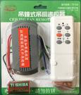 【燈王的店】60吋 52吋 吊扇遙控器+安裝說明書 (台灣製造) P101-W
