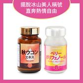 健康食妍 高濃度秋薑黃*1+舒密潔*1【新高橋藥妝】