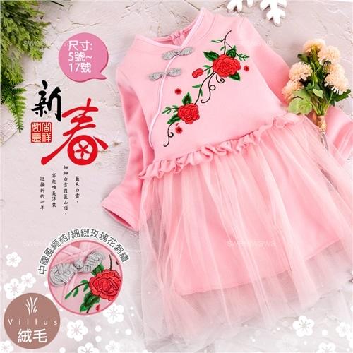 現代感中國風~典雅繡花盤釦網紗內絨毛洋裝(300834)【水娃娃時尚童裝】
