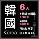 現貨 韓國通用 6天 KT電信 4G 不...